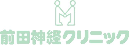 前田神経クリニック