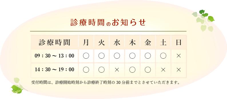 9月からの診療時間 09:30~13:00は月~土 14:30~19:00は月、火、木、金。受付時間は、診療開始時刻から診療終了時刻の30分前までとさせていただきます。