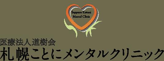 札幌ことにメンタルクリニック(旧:前田神経クリニック)