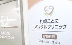 札幌ことにメンタルクリニック入口